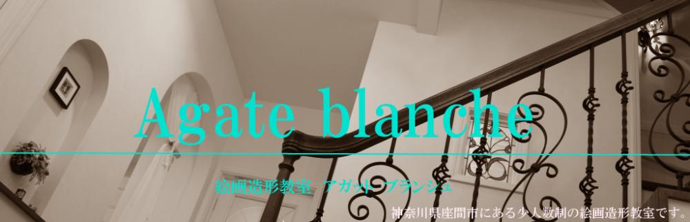 絵画造形教室Agate blanche